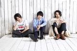 UNISON SQUARE GARDEN、ニュー・シングル『春が来てぼくら』ダウンロード販売記念で表題曲フルMVを1日限定公開