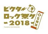 "Dragon Ash、GRAPEVINE、四星球、雨パレ、ネバヤンら出演の""ビクターロック祭り2018""、当日サテライト・スタジオからLINE LIVE生配信決定。場内マップも公開"
