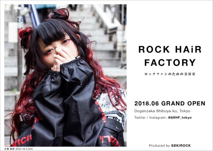 """6月オープンの""""ロックファンのための美容室""""、店名が""""ROCK HAiR FACTORY""""に決定。オフィシャルSNSもスタート"""