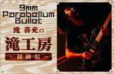 "9mm Parabellum Bullet、滝 善充(Gt)のコラム""滝工房~初級編~""第7回公開。日比谷野音で行った自主企画""カオスの百年""開催前の心境と演奏曲にまつわる裏話を綴る"