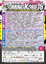 """神戸の日本最大級チャリティー・イベント""""COMING KOBE18""""、第3弾出演アーティストにcinema staff、ましょ隊、四星球、あゆくま、ircleら決定"""