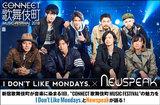 "I Don't Like Mondays.×Newspeak座談会公開。""CONNECT 歌舞伎町 MUSIC FESTIVAL""開催記念、出演者2組で歌舞伎町が音楽に染まる1日を語る"