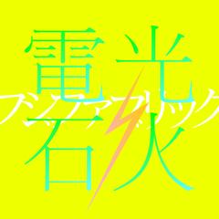 denko_jk.jpg