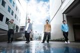 ドラマストア、5/16リリースの4thミニ・アルバム『swallowtail』トレーラー&ジャケ写公開。レコ発ツアー第2弾ゲストにジラフポット、KAKASHI、クアイフ、リアクション ザ ブッタら決定も