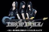 女子高生ロック・バンド、DROP DOLLのインタビュー&動画メッセージ公開。強い意志と確かな向上心を持つ3人の、瑞々しさやひたむきさに彩られた音と歌が溢れるシングルを4/25リリース