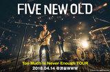 FIVE NEW OLDのライヴ・レポート公開。たくさんの想いを胸に辿り着いたリリース・ツアー最終日、バンドが進むべき道を明確に示す熱いステージを見せた渋谷WWW公演をレポート