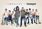 FUNKIST&二人目のジャイアン、4/24リリースのミニ・アルバムより表題曲「TOP OF THE WORLD」MV公開