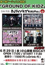 """ライブキッズあるある中の人×GREENS共催""""GROUND OF KIDZ""""、6/29に大阪BIGCATにて開催。出演第1弾にPENGUIN RESEARCH、バズマザーズ、ReVision of Senceら"""