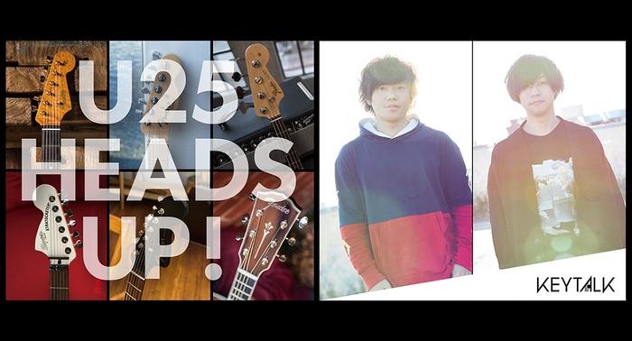 "KEYTALKの寺中友将(Vo/Gt)と首藤義勝(Vo/Ba)、""Fender""との次世代プレイヤー応援キャンペーン""FENDER U25 HEADS UP!""スタート。ビギナー向けワークショップ開催も"