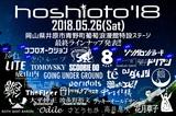 """5/26に開催される岡山の野外フェス""""hoshioto'18""""、最終発表アーティストにココロオークション、シンガロンパレード、8otto、bonobosら8組決定"""