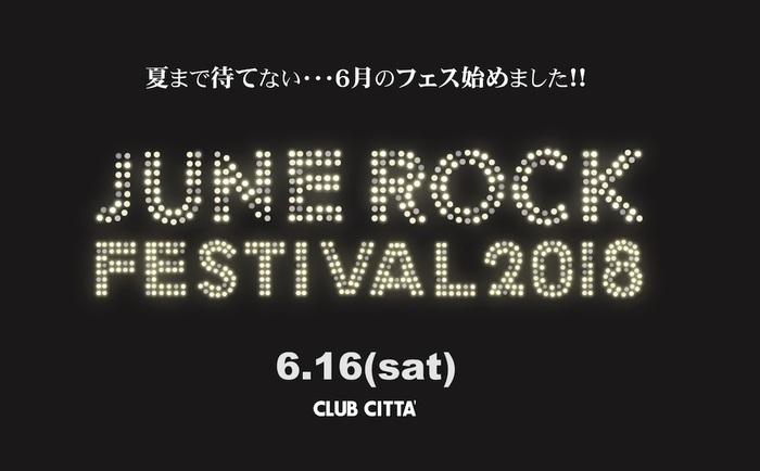 """6/16に初開催のオールナイト・イベント""""JUNE ROCK FESTIVAL""""、最終アーティストにキュウソ、夜ダン、忘れらんねえよ柴田、Creepy Nuts、SIX LOUNGE、tetoら決定"""
