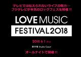 """フジテレビ音楽番組主催""""LOVE MUSIC FES""""、最終アーティストにキュウソ、KANA-BOON、女王蜂、フォーリミ、ブルエン、怒髪天が決定"""