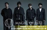 "MAGIC OF LiFEのインタビュー&動画メッセージ公開。今年も地元栃木にて主催フェスを5/19-20開催、4年目迎え初のホール2デイズ&過去最大規模に挑む""栃フェス""に迫る"
