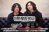 """""""MiMiNOKOROCK FES""""開催記念、2年連続出演の日本語ロック・バンド KAKASHI×藍坊主による世代超えた対談公開。5/27に行われる人との縁を繋げるフェスの魅力に迫る"""