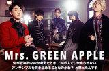 """Mrs. GREEN APPLEのインタビュー&動画公開。音楽で""""エンターテイメント""""するバンドの志向実現した、テーマパークのように体験的な最新作『ENSEMBLE』を4/18リリース"""
