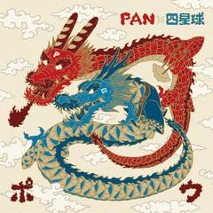 pan_su-xing-cyu_jkt.jpg