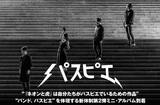 """パスピエのインタビュー&動画メッセージ公開。ニュー・ウェーヴやプログレを強く打ち出し、""""バンド、パスピエ""""のルーツを体現する新体制第2弾ミニ・アルバム『ネオンと虎』を明日4/4リリース"""