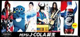 "KenKen(RIZE/Dragon Ash etc.)×SUGIZO(LUNA SEA/X JAPAN)×石川さゆりらによる新ユニット""怪物舞踏団""始動。""ペプシ Jコーラ""TVCM公開"