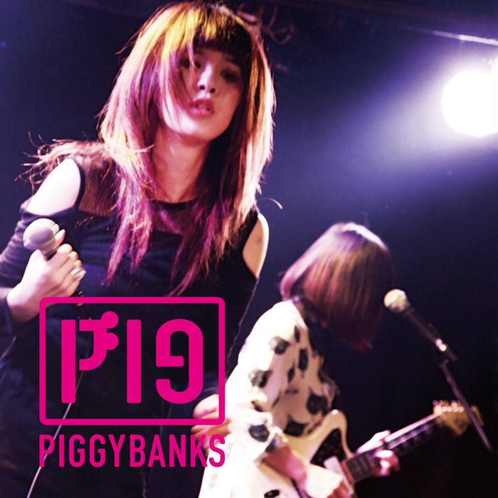 PIGGY BANKS、4/29に渋谷Milkywayにて初ワンマン・ライヴ開催&特別ゲストにおおくぼけい(アーバンギャルド)出演決定。会場限定で無料の新曲CD配布も