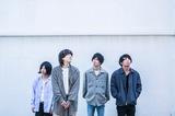 八王子発ギター・ロック・バンド POETASTER、4/25リリースのミニ・アルバムよりリード曲「あなたのことばかり」MV公開。リリース・ツアー追加公演発表も