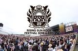 """8/10-11開催の""""RISING SUN ROCK FESTIVAL 2018""""、第1弾出演アーティストにサカナ、UVER、マイヘア、BiSH、ユニゾン、フォーリミ、岡崎体育、BRADIO、クリープら39組決定"""