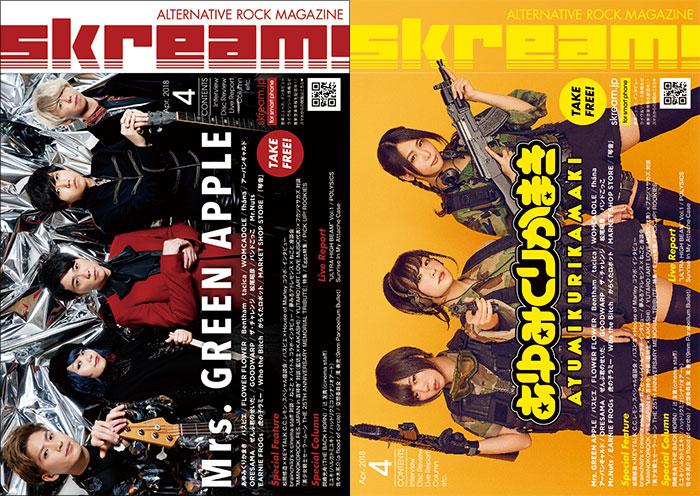 【Mrs. GREEN APPLE/あゆみくりかまき表紙】Skream!4月号、本日4/2より配布開始。パスピエ、FLOWER FLOWERのインタビュー、ねごと×バイトル特別企画など掲載