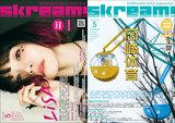 【LiSA/岡崎体育 表紙】Skream!5月号、本日5/1より配布開始。女王蜂、BBHFのインタビュー、SHE'S、ヒトリエ、あいみょんのライヴ・レポート、グドモ×バイトル特別企画など掲載
