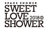 """SWEET LOVE SHOWER 2018""、第2弾アーティストにユニゾン、ブルエン、バニラズ、SUPER BEAVER、グループ魂ら決定。日割りも公開"