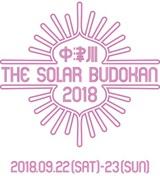 """エコな野外フェス""""中津川 THE SOLAR BUDOKAN 2018""""、第2弾出演アーティストにBase Ball Bear、サンボマスター、CHAI、NakamuraEmi、怒髪天ら決定"""