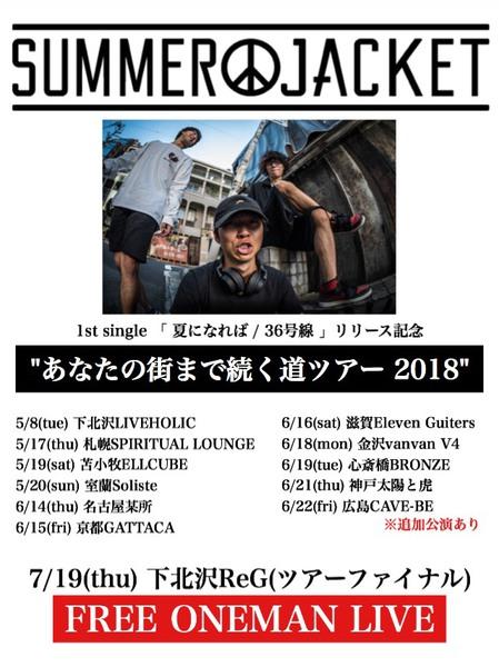 summer_jacket_flyer.jpeg