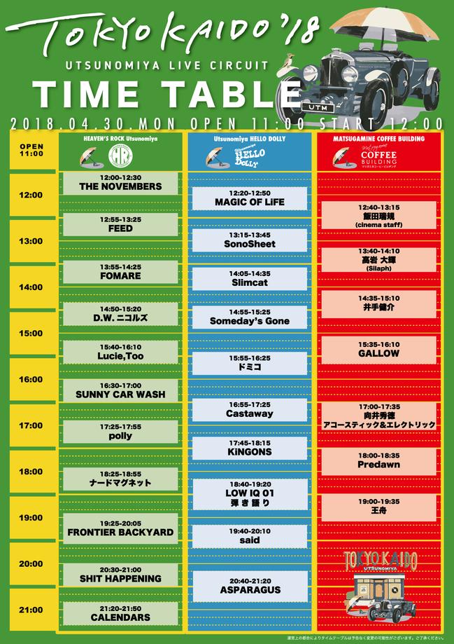 tokyokaido18_timetable.jpg