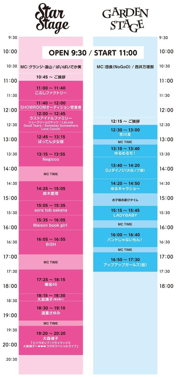 vivalapop_timetable.jpg