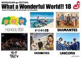 "MONGOL800主催フェス""What a Wonderful World!! 18""、第1弾出演アーティストにMONOEYES、ユニコーンら決定"