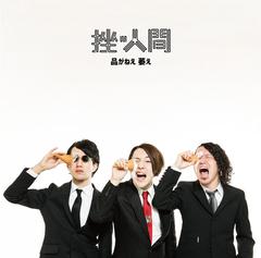 za_ningen_tsujo.jpg
