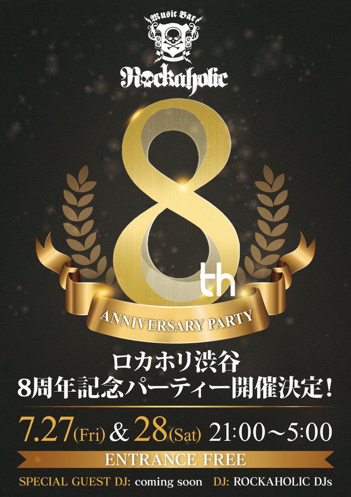 """激ロックエンタテインメントが運営する""""ROCKAHOLIC""""渋谷店8周年記念パーティー、7/27-28に2夜連続開催決定"""