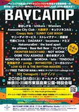 """9/8開催""""BAYCAMP 2018""""、第4弾出演アーティストに大森靖子、Creepy Nuts、吉澤嘉代子、FRONTIER BACKYARD、SUNNY CAR WASHら決定"""