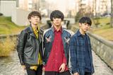 """北海道の新星3ピース日本語ロック・バンド Mr.Nuts、7/16に主催イベント""""Nuts FES 2018""""開催決定。CRAZY VODKA TONIC、アルクリコール、Anger Jully The Sunら出演"""