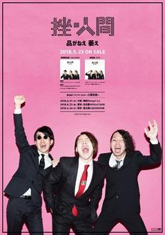 RCSP-0088-90-Poster.jpg