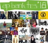 """7/14-16に静岡県つま恋にて開催""""ap bank fes '18""""、第4弾アーティスト発表。7/14の前日祭にOAU、SPECIAL OTHERS ACOUSTIC、DJダイノジら決定"""