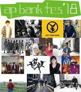 """7/14-16に静岡県つま恋にて開催""""ap bank fes '18""""、第3弾アーティストに[ALEXANDROS]、indigo la Endら決定。日割りも発表"""
