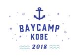 """7/15開催""""BAYCAMP KOBE 2018""""、第2弾出演アーティストにナードマグネット、ハンブレッダーズ、THEラブ人間、MASS OF THE FERMENTING DREGSら"""