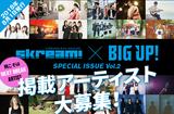 "Skream!マガジン特別号で紹介されるチャンス!8月発行の""Skream! × BIG UP! SPECIAL ISSUE Vol.2""、掲載アーティスト募集が本日5/24よりスタート"