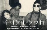 """チリヌルヲワカのインタビュー&動画メッセージ公開。新たなチャレンジを聴かせつつ、よりはみ出した感のあるサウンドの最新版""""ヲワカ節""""が詰まったニュー・アルバムを明日5/10リリース"""