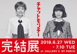 """チャットモンチー、6/27-7/10に""""チャットモンチー完結展""""開催"""