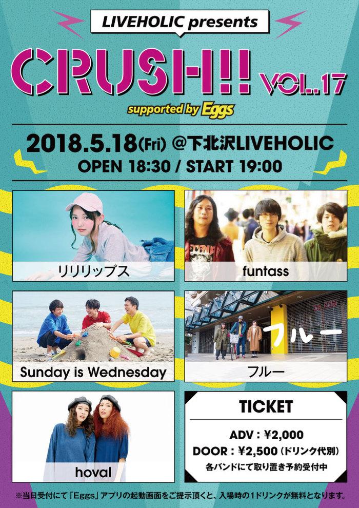 """funtass、Sunday is Wednesday、リリリップス、フルー、hoval出演。5/18に下北沢LIVEHOLICでEggs協力イベント""""Crush!! vol.17""""開催"""