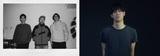 D.A.N.×小袋成彬、LIQUIDROOM 14周年を記念して8/23にツーマン・ライヴ開催決定