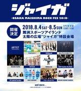 """""""ジャイガ-OSAKA MAISHIMA ROCK FES 2018-""""、8/4-5に開催決定。第1弾出演者にUVER、フォーリミ、KEYTALK、ブルエン、ユニゾン、NICOら11組"""