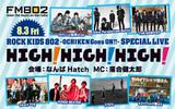 """9mm、ヤバT、THE BAWDIES、SUPER BEAVER、パスピエら出演。8/3になんばHatchにてFM802主催イベント""""HIGH! HIGH! HIGH!""""開催決定"""