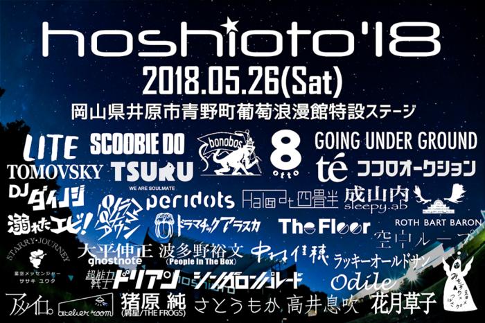 """SCOOBIE DO、鶴、ココロオークション、ドアラ、パノパナ、Halo at 四畳半、The Floorら出演。5/26に開催される岡山の野外フェス""""hoshioto'18""""、タイムテーブル公開"""