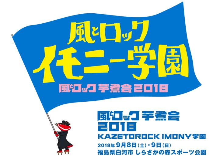 """9/8-9に開催の""""風とロック芋煮会2018""""、第2弾出演アーティストにMAN WITH A MISSION決定"""